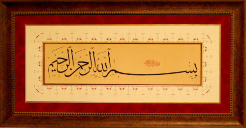 Basmallah written in jail thuluth scriptInk and gold on ahar paper88 x 40 cm Calligraphy by Citi YousoffCODE# OWI 009