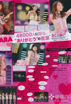 One-page feature of KARA in K-Pop special in 'Myojo' April 2013