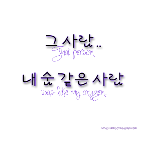 Korean Sad Quotes About Love : Love Quotes For Him Korean Life Quotes