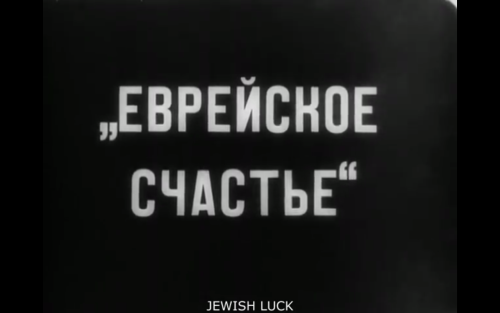 From the Soviet Yiddish film Jewish Luck, directed by Alexander Granovsky  watch online! more on Jewish Luck