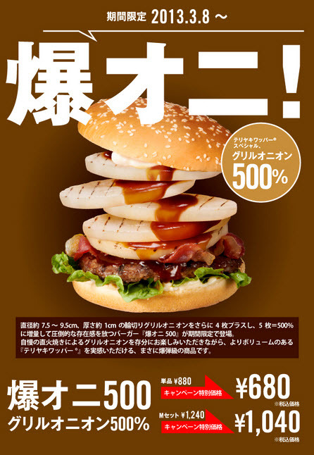 Burger King Japan fucking loves onions.There's a promotion now where you can literally get 500% more onions on your whopper. No, really, check it out:I'm… Just amazed by this.
