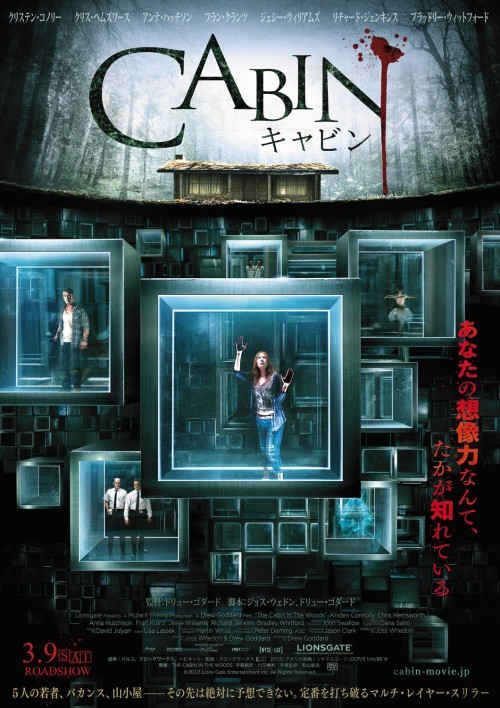 Japanese poster for The Cabin in the Woods.  Via.