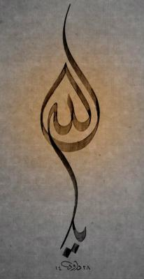 "islamic-art-and-quotes:  Ya Allah (O Allah) Calligraphy  يا الله   O Allah  From the Collection: ""Ya Allah"" (O Allah) Calligraphy and Typography Originally found on: alyibnawi"