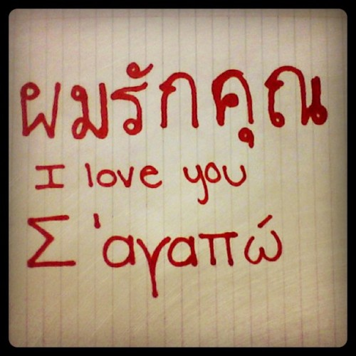 #iloveyou #Thai (top, kinda #crappy tho) #Greek (bottom) <3