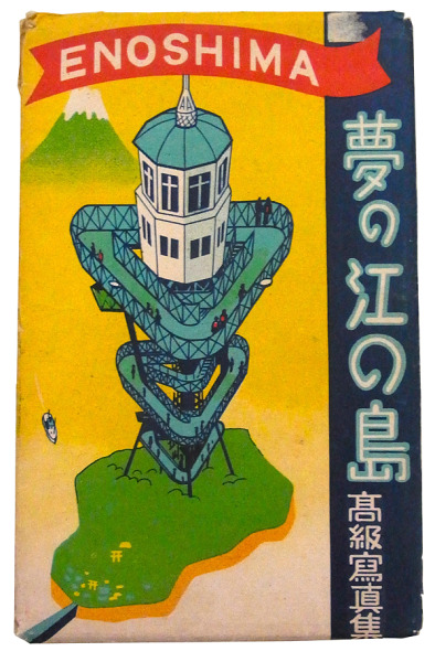 Midcentury Japanese postcards.