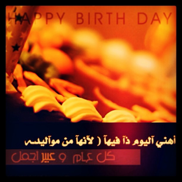 HBD to my dearest friend @glbiii :* العمر كله حبيبتي