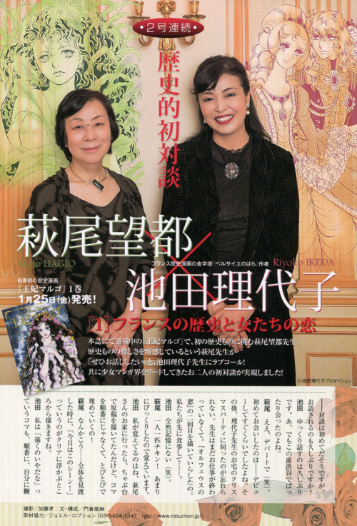bizcochowar:  Moto Hagio x Riyoko Ikeda feature in this month's You about women and love in French history.