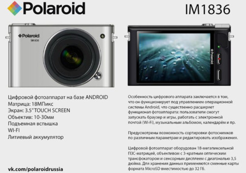 Polaroid announces an Android-based mirrorless camera, the iM1836 Polaroid tries again