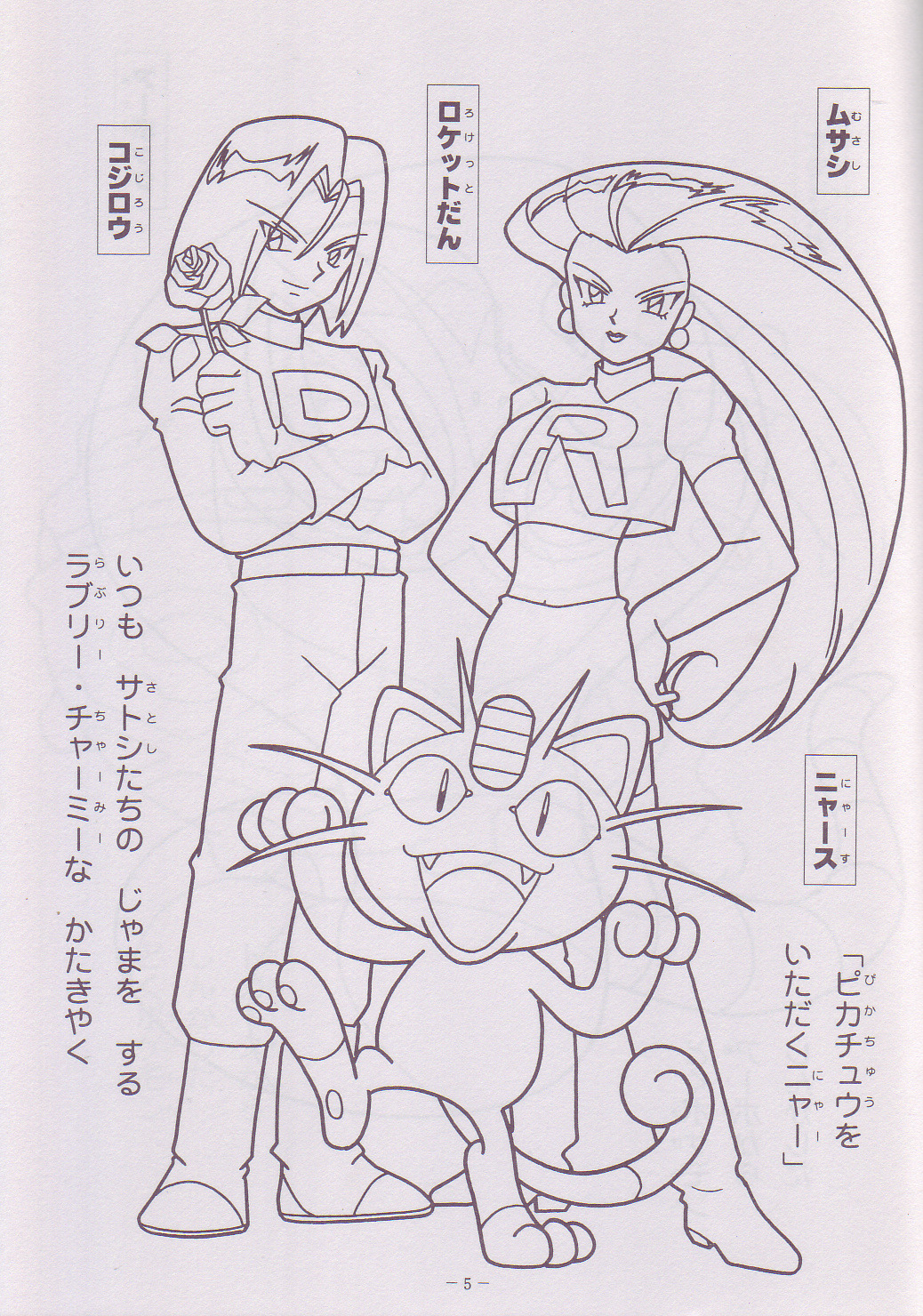 pokescans:  Old Japanese coloring book, which has a few pieces of non-stock art.