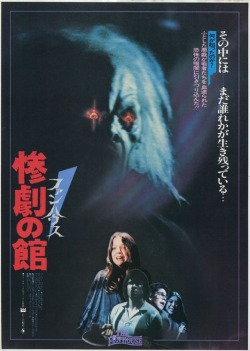 Japanese Movie Posters:  The Funhouse USA, 1981 Director: Tobe Hooper Starring: Elizabeth Berridge, Shawn Carson, Jeanne Austin