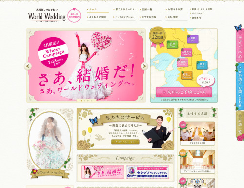 http://worldwedding.jp/