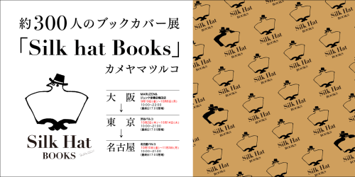前回お知らせした「約300人のブックカバー展」ですが 大阪会場での展示が今日から始まりました!かめつるは「Silk Hat Books」という架空の本屋さんのデザインで参加しております。会場では見ることはもちろん、本当のブックカバーとして購入できます。購入された方はぜひこえかけて下さい!!とっても喜びますw 会場B:MARUZEN&ジュンク堂書店梅田店 9月19日(金)ー 10月6日(月) 場所:MARUZEN&ジュンク堂書店梅田店 2階特設スペース 大阪市北区茶屋町7-20 チャスカ茶屋町営業時間:10:00-22:00 ↓ 会場B:PARCO GALLERY X10月2日(木)ー 10月14日(火) 場所:PARCO GALLERY X 東京都渋谷区宇田川町15-1 渋谷PARCO PART1 B1F営業時間:10:00-21:00 ↓ 会場B:名古屋PARCO10月10日(金)ー 11月3日(火)