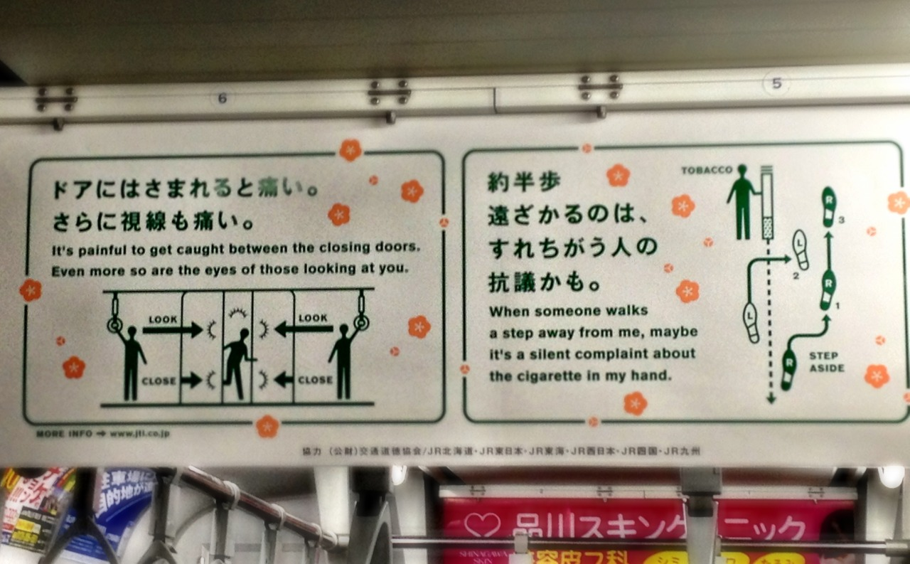 "Great signage in Tokyo. Notable for the happy-but-creepy effect, neologisms, and invocation of public shame/guilt as a motivator for good behavior.  Also, I'd like to learn more about ""the Japanese people's characteristic love of miniature objects."" Anyone?"