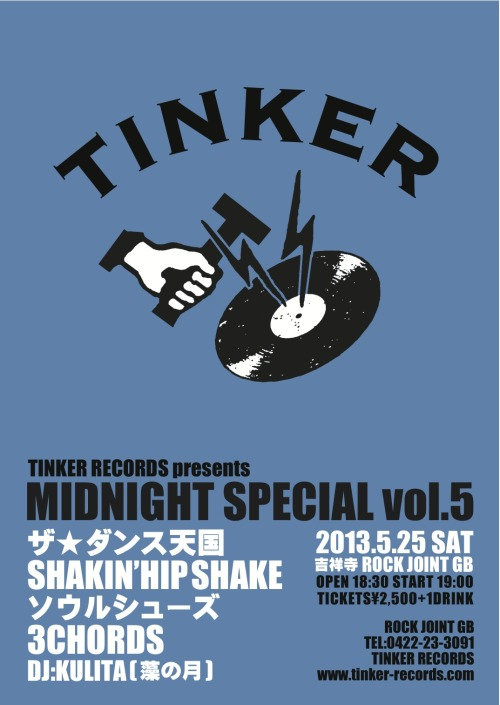 "2013.5.25(sat) 吉祥寺 ROCK JOINT GB TINKER RECORDS presents ""MIDNIGHT SPECIAL Vol.5″ OPEN18:30/START19:00 TICKET ¥2,500 (+1drink) ザ☆ダンス天国/SHAKIN' HIP SHAKE(京都)/3CHORDS/ソウルシューズ DJ:KULITA(藻の月) http://www.tinker-records.com"