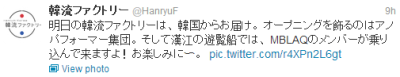 "mblaqattack:  130321 [TWITTER] Japan's BS broadcast of ""factory Hallyu"" Tweet + Photo of Seungho & Mir    Translation: Tomorrow's Hallyu factory episode in South korea… Staff decorating for opening performence MBLAQ members are participating ..With a boat trip on the Han River. ! Don't miss it! Source:@HanryuF @twitter.comTranslated/Reuploaded: ashajyothi @ mblaqattack.net Posted: rightbesidejoon@mblaqattack.net DO NOT MODIFY, DELETE AND/OR REMOVE CREDITS WHEN TAKEN OUT OF MBLAQATTACK"