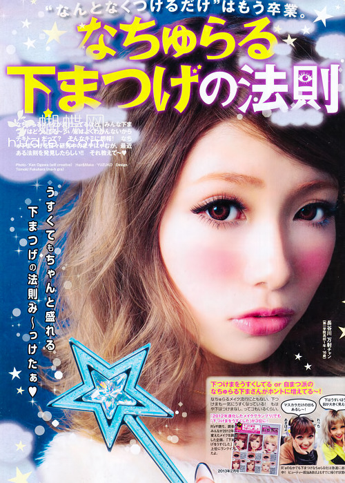 popsister:  Ranzuki March 2013  Lower lash tutorial: 1 2