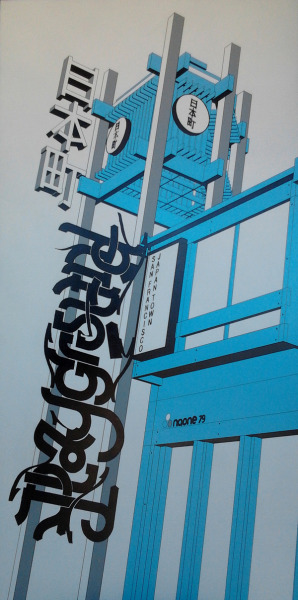 heavygraffic:  Naone 79 - Playground San Francisco Japan Town
