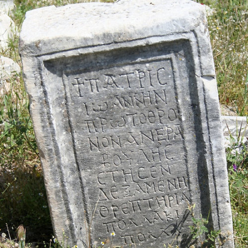 Headstone In The Basilica Church, Aphrodisias Several styles were used in the construction of the Temple of Aphrodite but only marble was used in the construction. The cult statue of Aphrodite stood in the holy central room (cella or naos) and only the male priests serving at the temple could access. The temple was a place of pilgrimage, and anyone taking shelter witin its walls had the right of protection from local authorities. In the 5th Century, and acceptance of Christianity the pagan temple underwent several changes: a courtyard/atrium was built alongside a sintranon (seated area) for a choir and wooden sections were introduced. The vaulted section of the sintranon were painted with images of Jesus, Mary, Gabriel and Michael. The church was used until the 11th Century when it was burned in a Seljuk raid on the city. Follow the link to see all my The Temple of Aphrodite gifts and collectables.Click the links to see all of my Redbubble Aphrodisias Paintings,Aphrodisias Photography, Aphrodisias Greeting Cards, Aphrodisias Stickers, Aphrodisias Tees,, Aphrodisias iPhone Cases and Aphrodisias iPads.    -——————————————————————————————————————————————————      *My Images Do Not Belong To The Public Domain. All images are copyright © taiche. All Rights Reserved. Copying, altering, displaying or redistribution of any of these images without written permission from the artist is strictly prohibited
