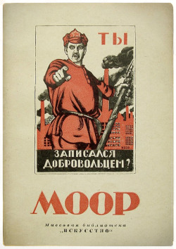 Dmitry Moor, Have you volunteered for the Red Army?, 1920