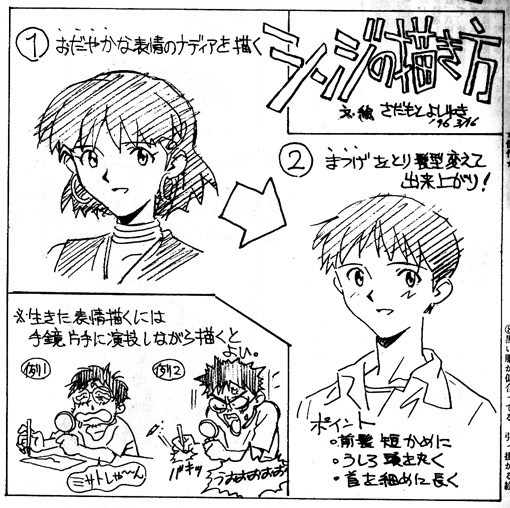 sokkcoli:  I wasn't joking Shinji has the same face as Fushigi no Umi no Nadia