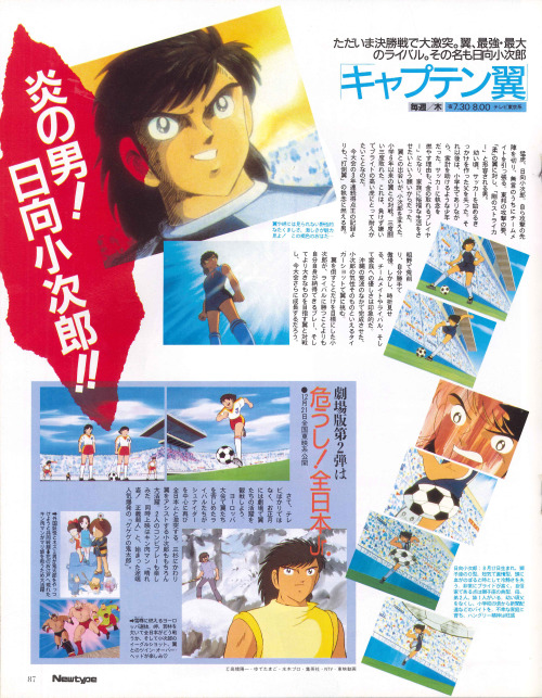 GOAL!!!! Captain Tsubasa article in the 1/1986 issue of Newtype. On this page there is also a small article for Tsubasa movie 2, GeGeGe no Kintaro and Kinnikuman. Captain Tsubasa movie 2 Captain Tsubasa op