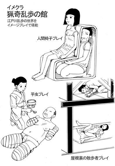 Shintaro Kago draws scenes from Edogawa Rampo short stories for today's daily drawing