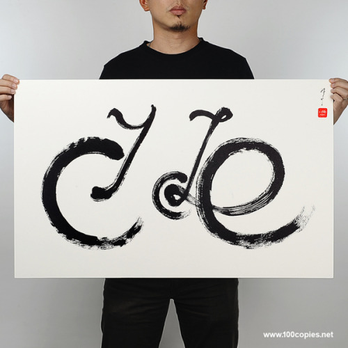lustik:  100copies - Cyclegraphy - Thomas Yang