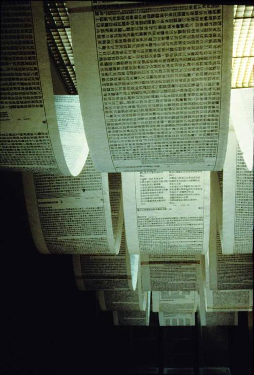 gallowhill:  Book From the Sky installation, 1987-1991by Xu Bing