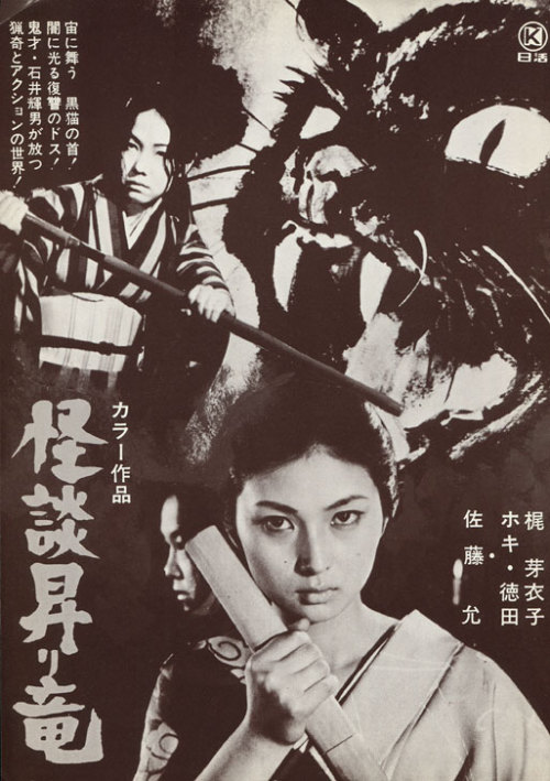 Japanese Movie Poster: Blind Woman's Curse: The Tattooed Swordswoman. 1970