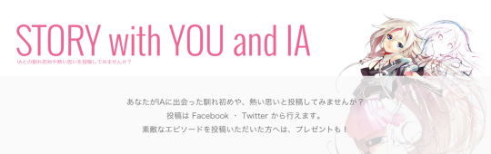 【IA 3周年記念企画】PICK UP馴れ初めコメント発表!!