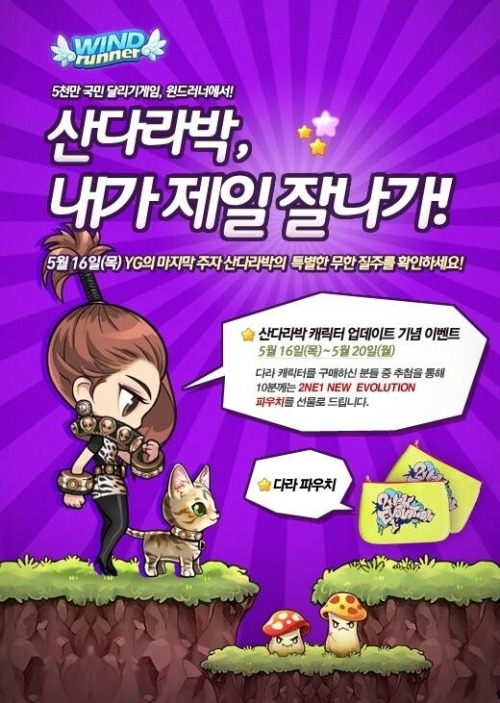 lp2ne1:  Dara and Dadoong as characters on Wind Runner  Source/via: Planet2NE1 + WeLoveDara