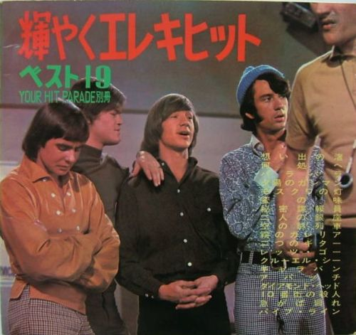 testytrue:  Cover of a Japanese single, using a photo I've not seen before