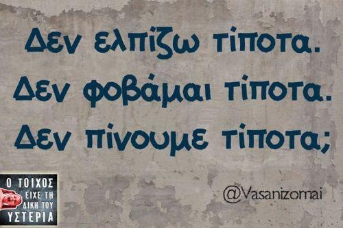 greek quotes γρεεκ γρεεκζ πινω ποτο φοβαμαι ελπιζω