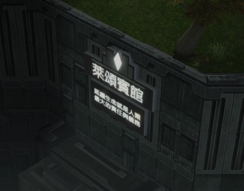 scifigamers:  Found this Chinese sign in district 10. Can someone translate it?   I'd like to know, too!