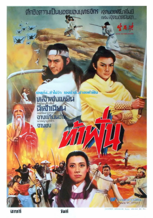 "Another fantastic Thai movie poster. This time for the 80's wuxia classic and ninja filled, ""Duel to the Death."""