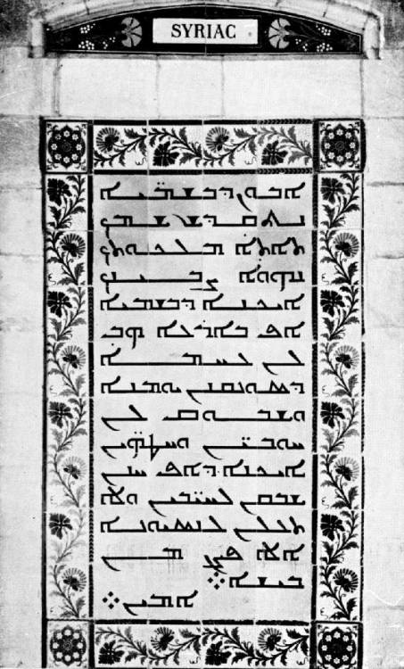kiataputouingoa:  The Lord's Prayer - Syriac Syriac, a form of Aramaic. The ancient Syriac form of the Bible is called the Peshitta. The Assyrian Church of the East considers the Peshitta version of the New Testament, as the original form.