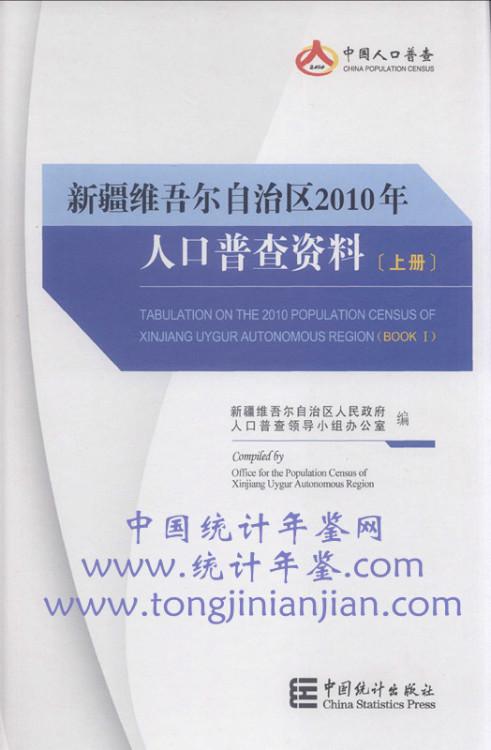 新疆皮山县人口_新疆人口统计年鉴