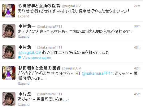 (Starting from the bottom) Nakamura: Arya~ black cats are cute… Sugita: IKR? That's why, I entrust Ayase to you! Nakamura: Ayase would just aim for my life when she's in stage two. Nakamura: Well, whatever you say Sugita, once you see that black cat in stage two, you'll change your mind. Sugita: If you manage to make Ayase fall for you, I'll be happy to protect you, Nakamura! Way to go, Wolfman!