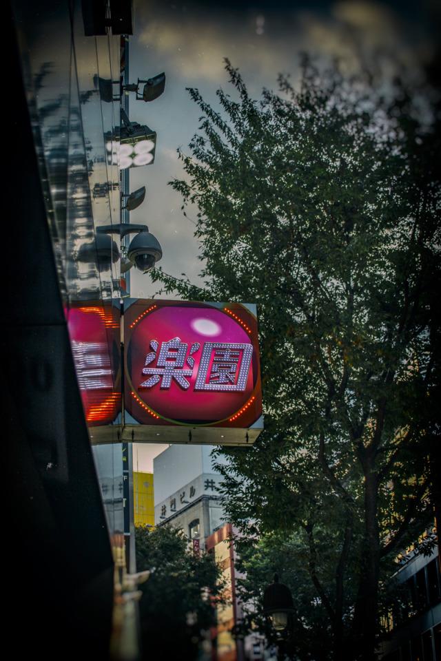 Paradise / 楽園 - Jumy-M #街#看板#渋谷#street#Signboard#shibuya#japan#jumym #photographers on tumblr