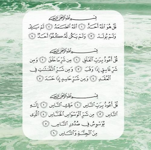 "islamic-art-and-quotes:  The Three Qulsسورة الإخلاص بِسْمِ اللَّهِ الرَّحْمَنِ الرَّحِيمِ قُلْ هُوَ اللَّهُ أَحَدٌ (1) اللَّهُ الصَّمَدُ (2) لَمْ يَلِدْ وَلَمْ يُولَدْ (3) وَلَمْ يَكُنْ لَهُ كُفُوًا أَحَدٌ (4)  سورة الفلق بِسْمِ اللَّهِ الرَّحْمَنِ الرَّحِيمِ قُلْ أَعُوذُ بِرَبِّ الْفَلَقِ (1) مِنْ شَرِّ مَا خَلَقَ (2) وَمِنْ شَرِّ غَاسِقٍ إِذَا وَقَبَ (3) وَمِنْ شَرِّ النَّفَّاثَاتِ فِي الْعُقَدِ (4) وَمِنْ شَرِّ حَاسِدٍ إِذَا حَسَدَ (5) سورة الناس بِسْمِ اللَّهِ الرَّحْمَنِ الرَّحِيمِ قُلْ أَعُوذُ بِرَبِّ النَّاسِ (1) مَلِكِ النَّاسِ (2) إِلَهِ النَّاسِ (3) مِنْ شَرِّ الْوَسْوَاسِ الْخَنَّاسِ (4) الَّذِي يُوَسْوِسُ فِي صُدُورِ النَّاسِ (5) مِنَ الْجِنَّةِ وَالنَّاسِ (6) Surat al-Ikhlas In the Name of Allah, Most Gracious, Most Majestic: Say, 'He is God, the One, Allah, Who is in need of none and of Whom all are in need; He begets not, and neither is He begotten; and there is nothing that could be compared with Him. Surat al-Falaq In the Name of Allah, Most Gracious, Most Majestic: Say, 'I seek refuge in the Lord of the daybreak against the evil of whatever He has created, against the evil of night's darkness when it spreads around; and from the evil of all human beings bent on occult endeavours, ""and from the evil of the envious when he envies. Surat an-Nas In the Name of Allah, Most Gracious, Most Majestic: Say: I seek refuge in the Lord of mankind, the King of mankind, the God of mankind, from the evil of the one who instills evil thoughts in the hearts – and stays hidden, who whispers into the hearts of people, from all [temptation to evil by] invisible forces as well as men. From  the Collection: Surat an-NasOriginally found on: thkr"