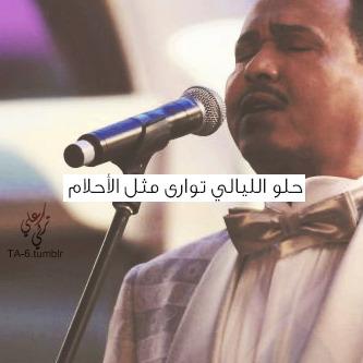 صور مكتوب عليها كلمات اغاني محمد عبده   Mohammed Abdu