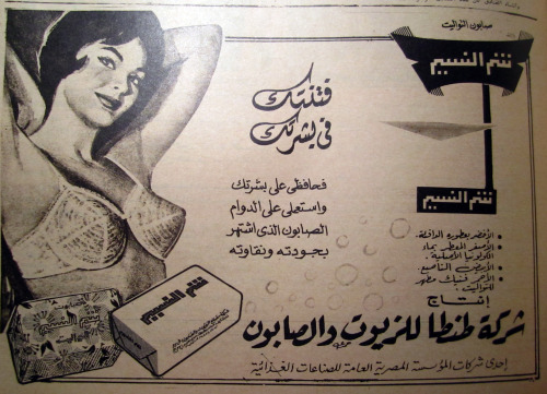vintageegypt: 60s soap ad from city of Tanta