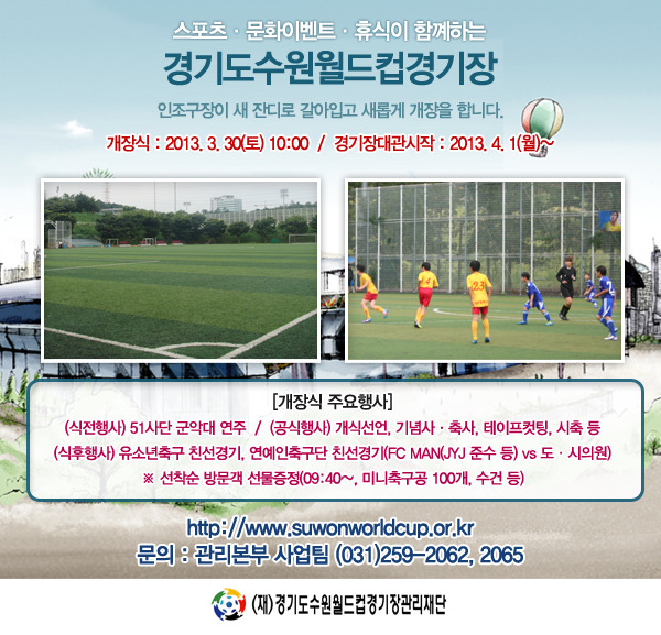 FC MEN vs Suwon Providence City Council Members, Soccer Match on March 30th There will be a soccer match between FC MEN and Suwon Providence City Council Members team, starting after 10 a.m. Source: Suwon World Cup Organization