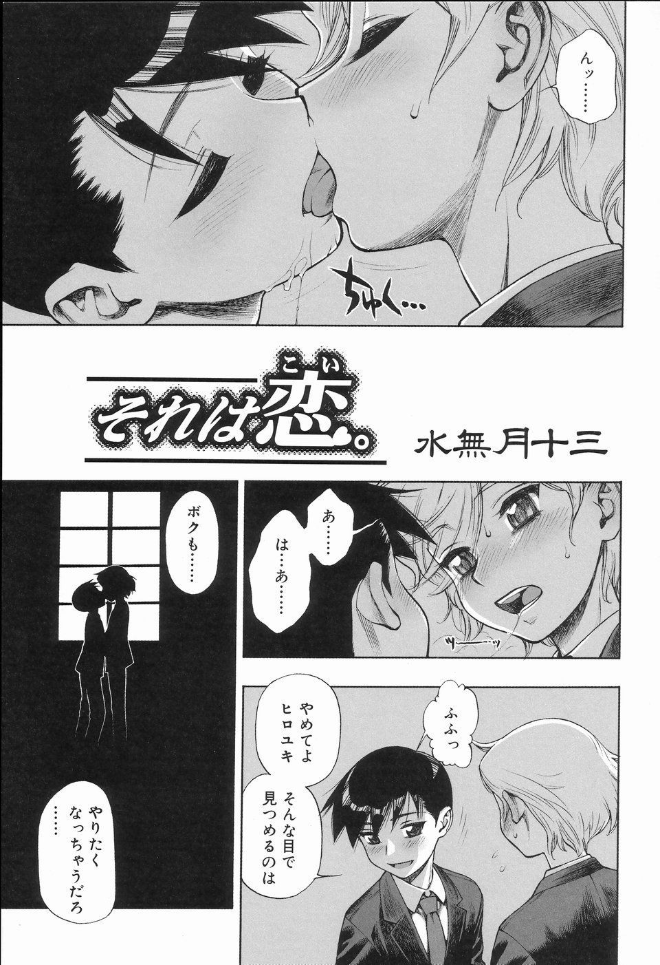 awfulboner:  WE FOUND IT its a oneshot by minazuki juuzoh from an anthology called koushoku shounen no susume and im in love