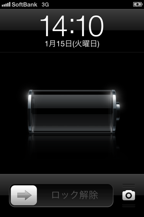 No battery iPhone