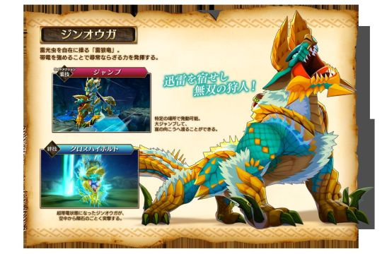 Tyrant Is Terror Tt Blathers About Monster Hunter Stories