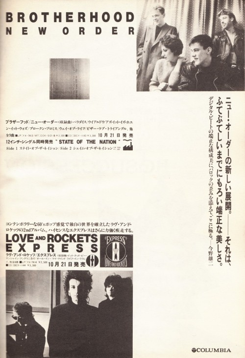 "baiosensidan:  New Order, ""Brotherhood"" Love And Rockets, ""Express"" Japanese original advertising"