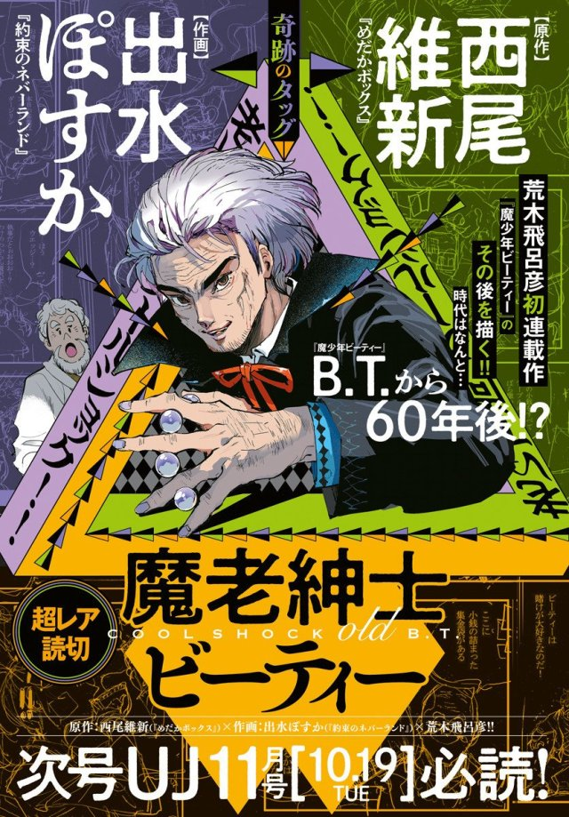 Cool Shock Old B.T. (魔老紳士ビーティー Marōshinshi Bītī) is a one-shot manga written by Nisio Isin (Over Heaven) and illustrated by Posuka Demizu (The Promised Neverland). The story takes place 60 years after the events of Cool Shock B.T. and stars an older B.T.Araki's 'Cool Shock BT' manga's getting an authorized one-shot spinoff, UJ release date: October 19, 2021. #jjba #jojos bizarre adventure #hirohiko araki#araki hirohiko #cool shock bt  #jojo no kimyou na bouken #jojo#bt mashonen