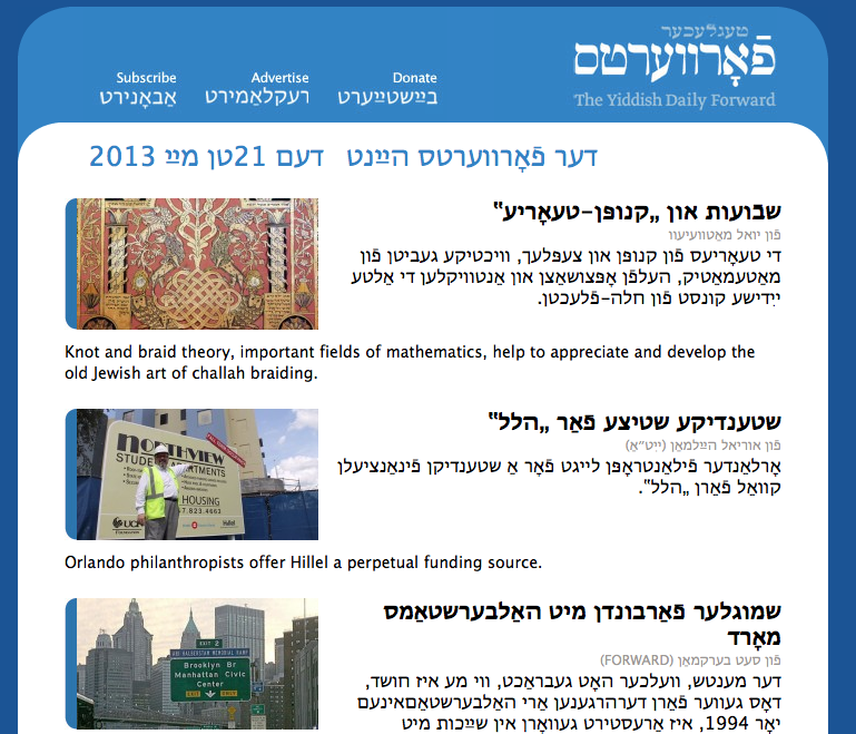 I've been getting these daily news digests in Yiddish from Forverts; don't know why, I didn't sign up for anything new, but I'm very happy about this