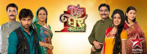 Jamuna To Get Upset To See Poonam In Jeans In Star Plus Sapno Se Pyara Ek Ghar Banaunga. In Star Plus's Ek Ghar Banaunga Next Week,Bheema tells Prabhunath that engagement of Poonam Gautam…View Post